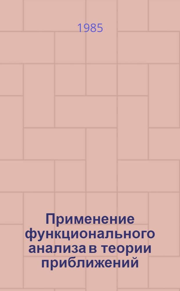 Применение функционального анализа в теории приближений : Сб. науч. тр