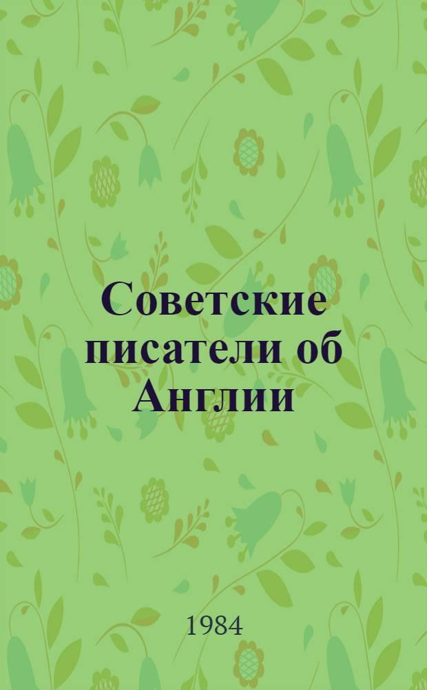 Советские писатели об Англии