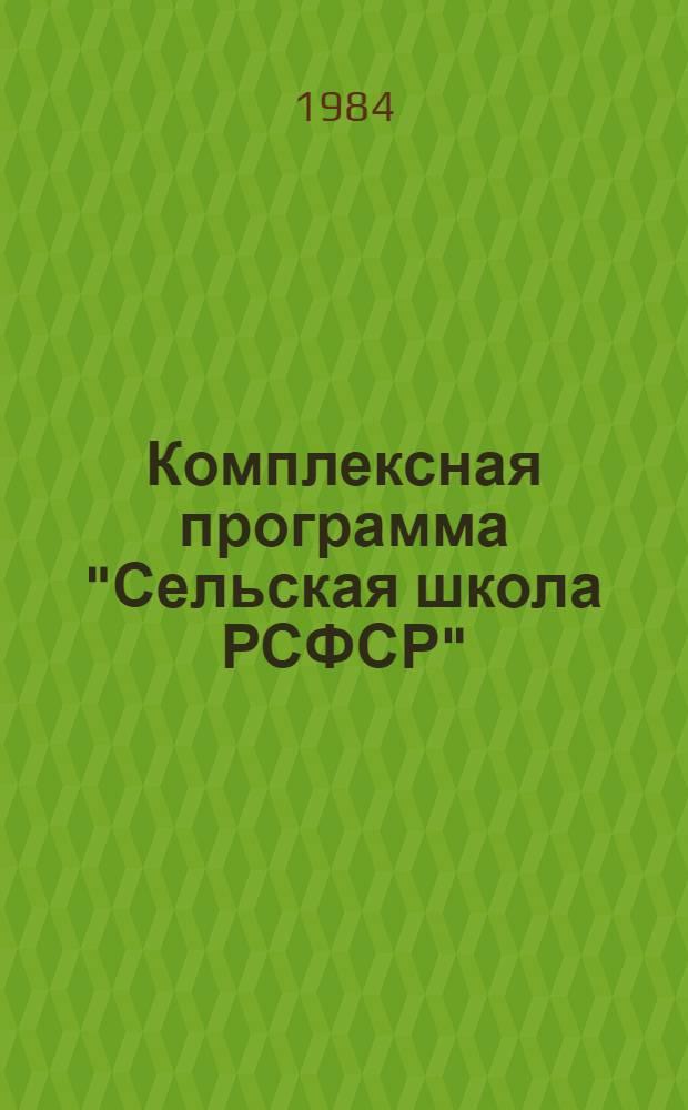 """Комплексная программа """"Сельская школа РСФСР"""" : Сборник"""