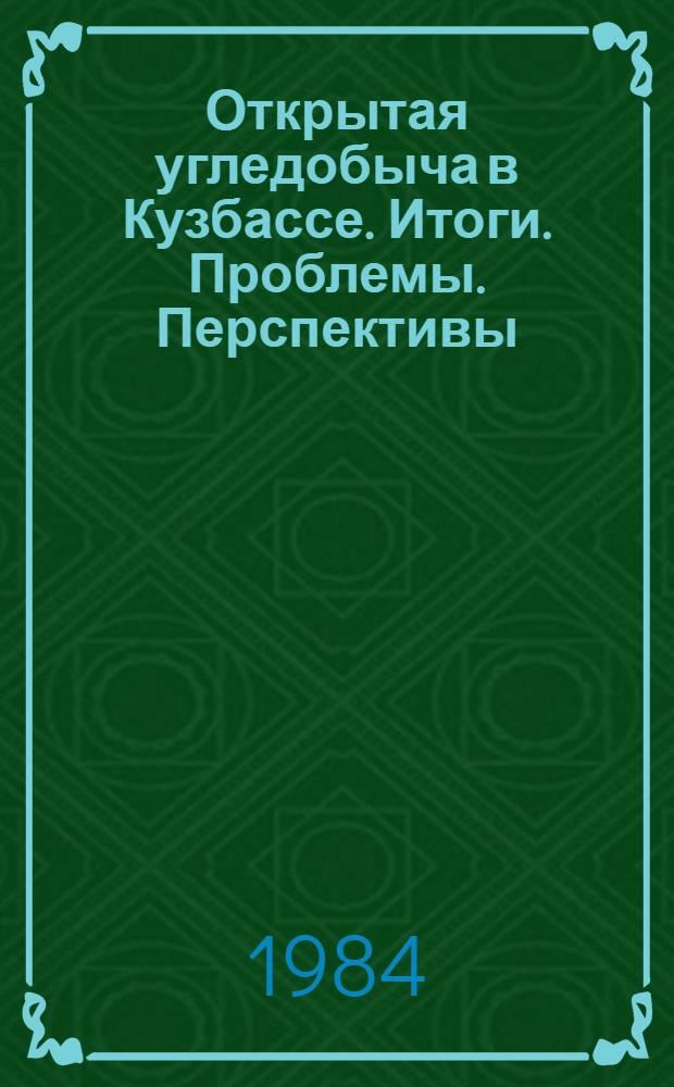 Открытая угледобыча в Кузбассе. Итоги. Проблемы. Перспективы : Сборник