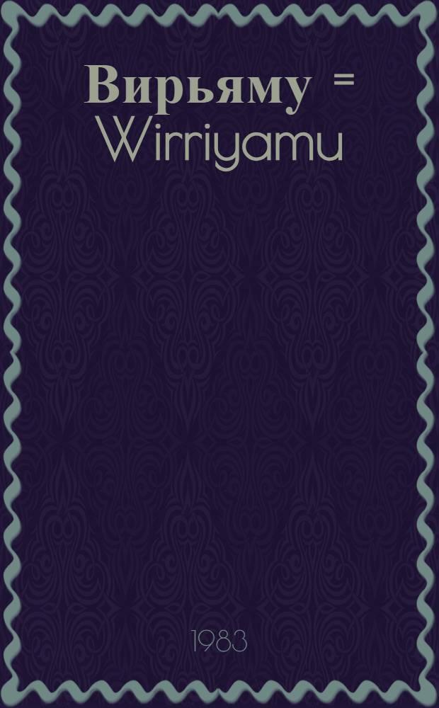 Вирьяму = Wirriyamu : Роман