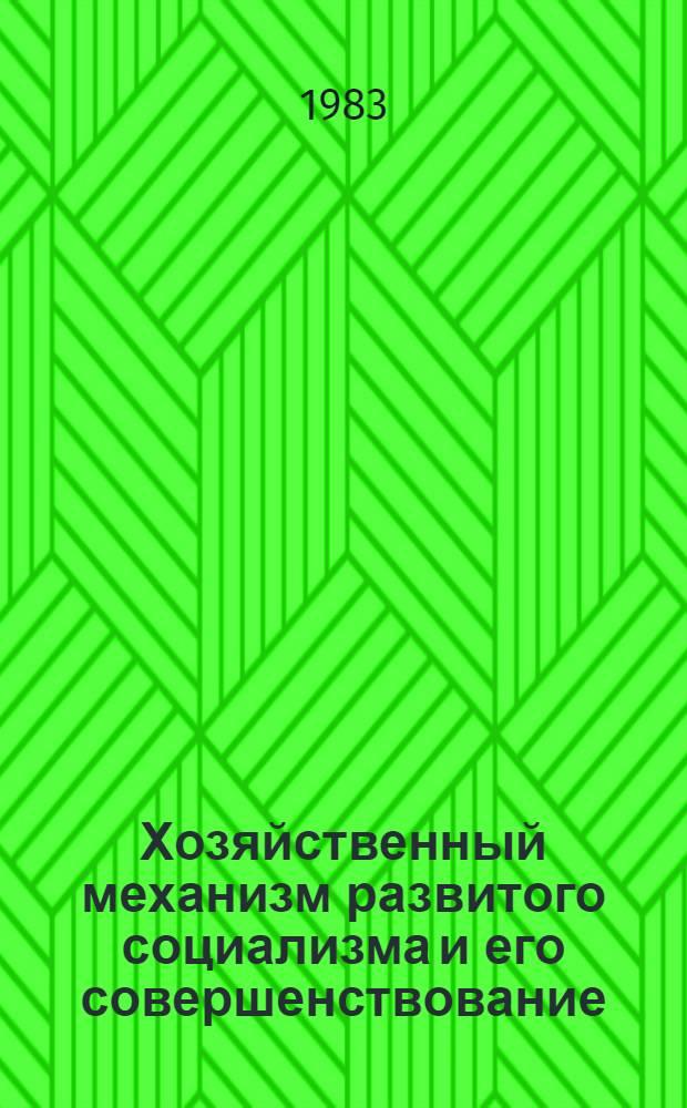 Хозяйственный механизм развитого социализма и его совершенствование : Сб. статей