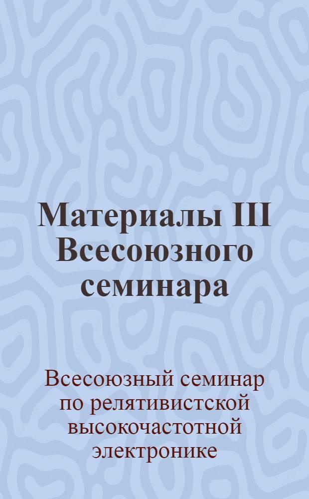 Материалы III Всесоюзного семинара (г. Горький, 22-24 февраля 1983 г.)