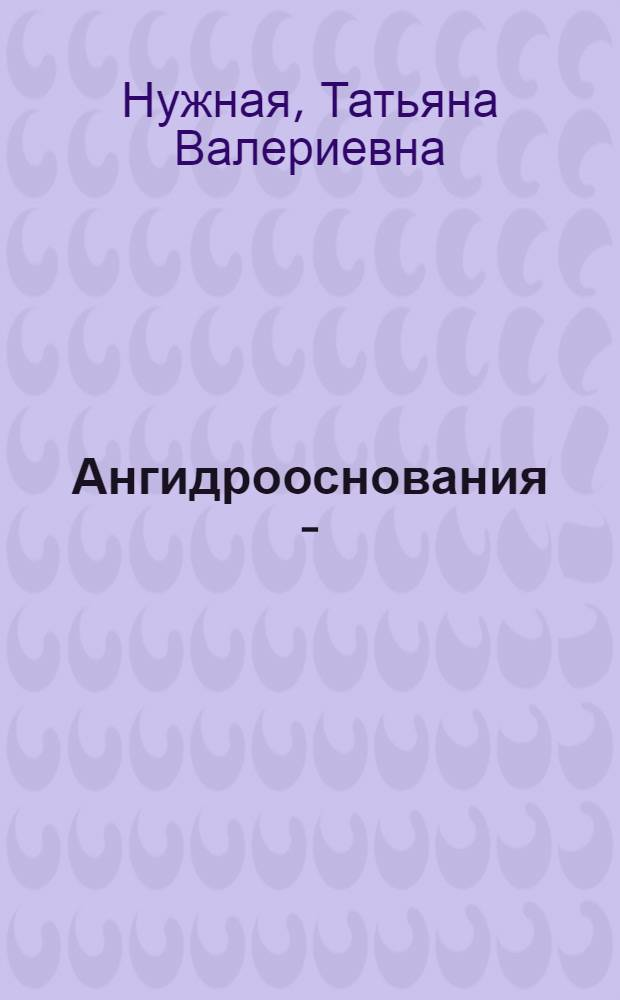 Ангидрооснования 4-(индолил-3)-пиримидина. Синтез и реакции : Автореф. дис. на соиск. учен. степ. канд. хим. наук : (02.00.03)