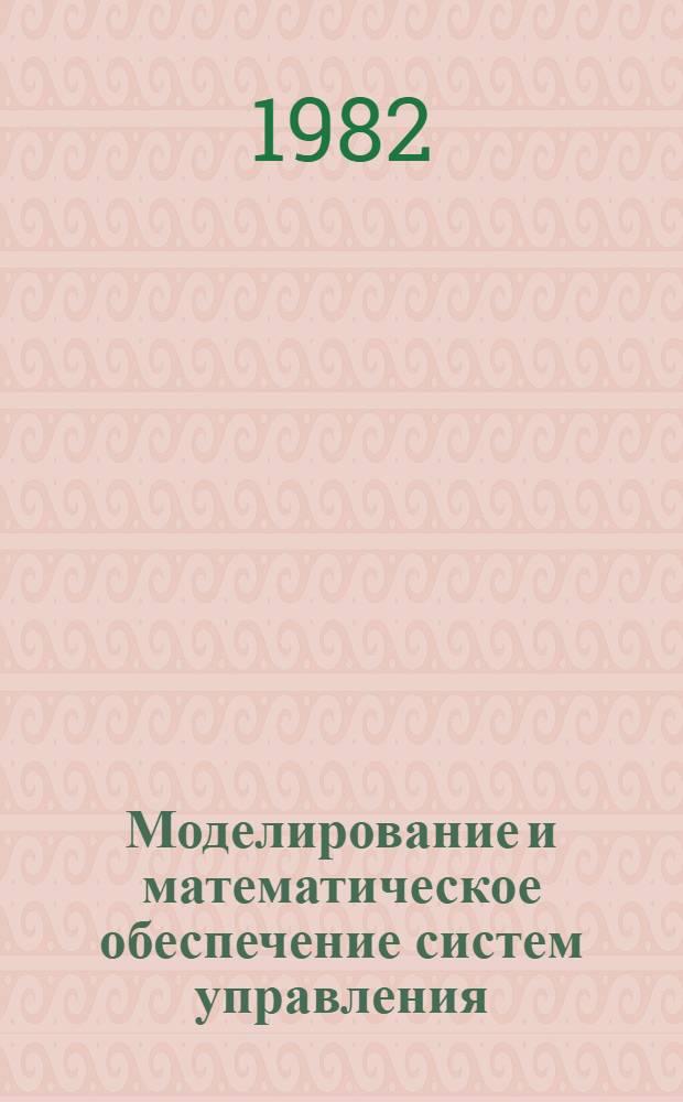 Моделирование и математическое обеспечение систем управления : Сб. статей