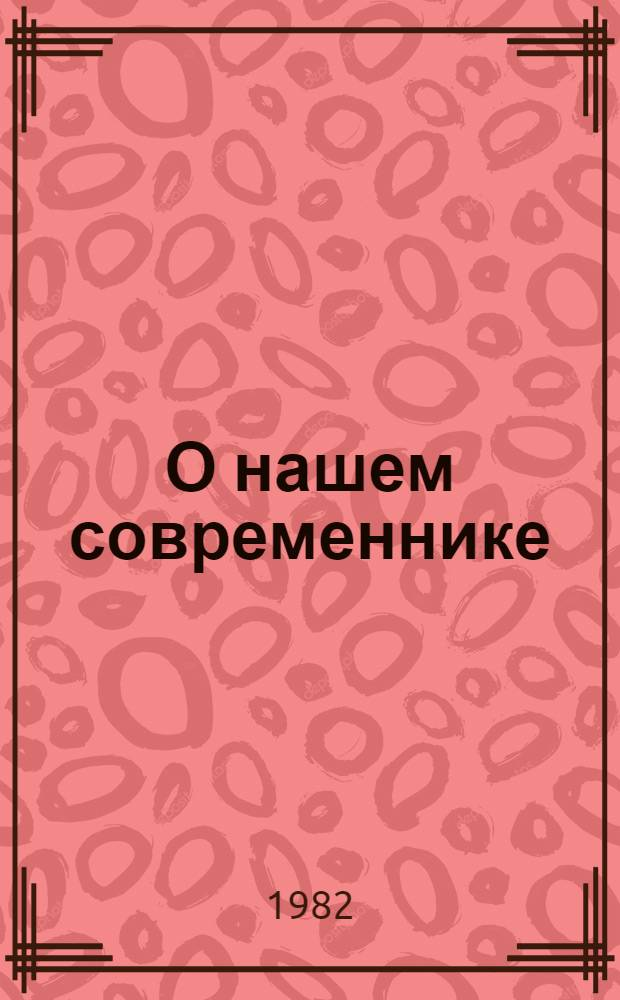 О нашем современнике : Сб. сценариев докум. телевиз. фильмов