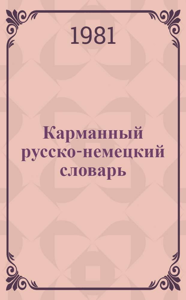 Карманный русско-немецкий словарь = Russisch-Deutsches Taschenworterbuch : 9000 слов