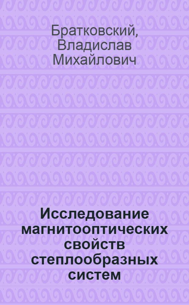 Исследование магнитооптических свойств степлообразных систем : Автореф. дис. на соиск. учен. степ. к. ф.-м. н