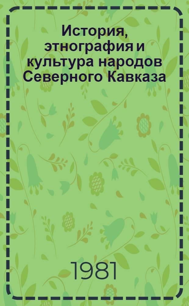 История, этнография и культура народов Северного Кавказа : Межвуз. сб. статей