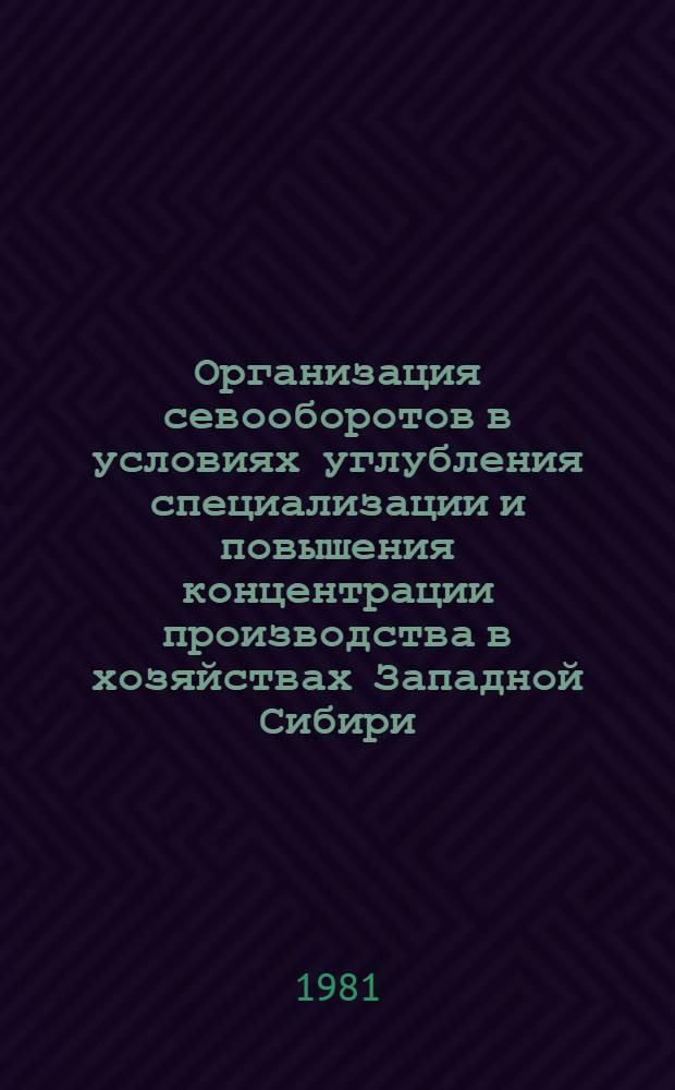 Организация севооборотов в условиях углубления специализации и повышения концентрации производства в хозяйствах Западной Сибири : Метод. рекомендации