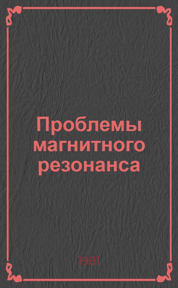 Проблемы магнитного резонанса : Тез. докл. VII Всесоюз. школы по магнит. резонансу, Славяногорск, 3-13 мая 1981 г