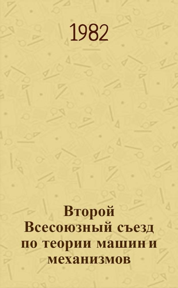 Второй Всесоюзный съезд по теории машин и механизмов (Одесса, 14-18 сентября 1982 г.) : Тез. докл. [В 2 ч.]. Ч. 1