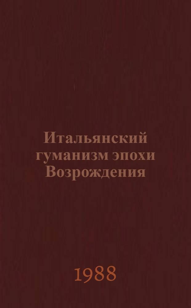 Итальянский гуманизм эпохи Возрождения : Сб. текстов. Ч. 2