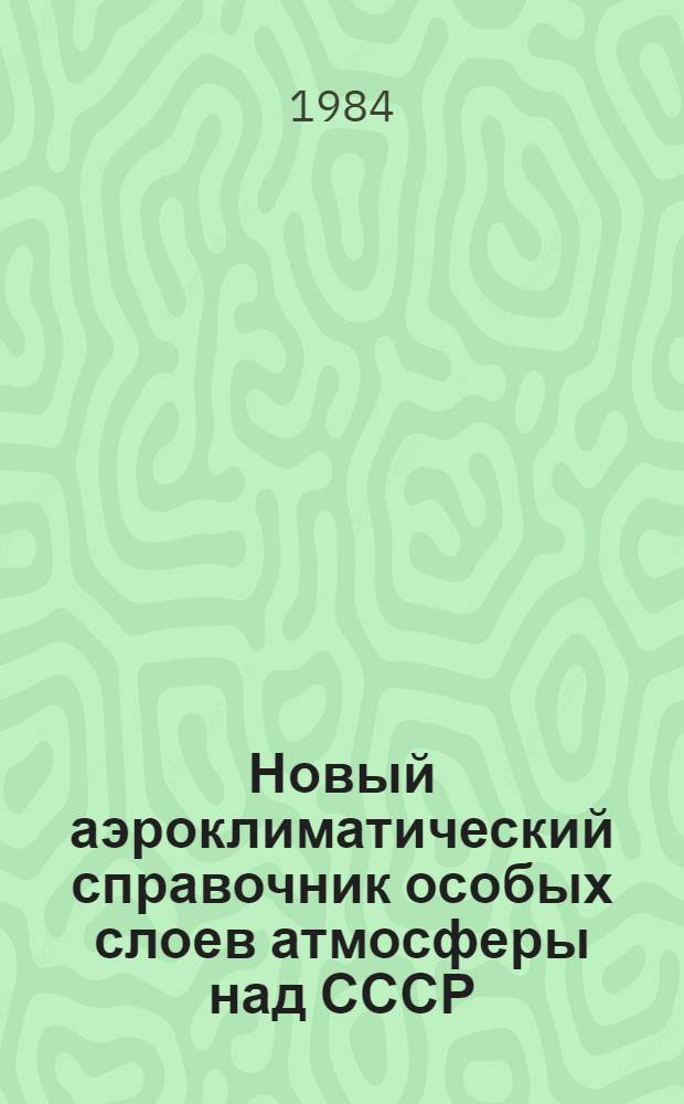 Новый аэроклиматический справочник особых слоев атмосферы над СССР : [В 3 т.]. Т. 1 : Инверсии температуры воздуха