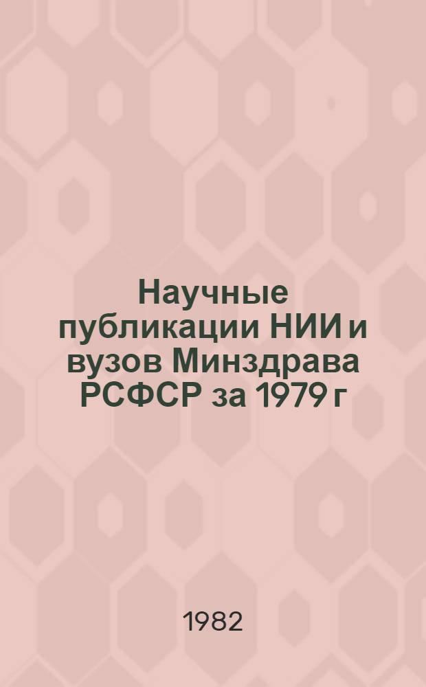 Научные публикации НИИ и вузов Минздрава РСФСР за 1979 г : [В 8 вып. Вып. 5 : Библиографический аннотированный указатель авторефератов диссертаций