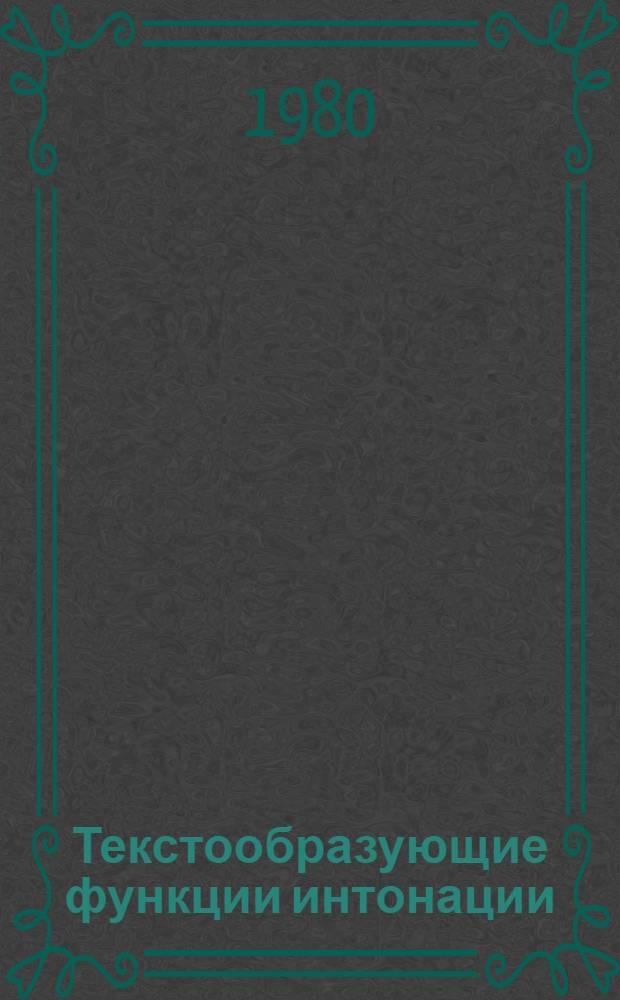 Текстообразующие функции интонации : (На материале англ. яз.) : Автореф. дис. на соиск. учен. степ. канд. филол. наук : (10.02.04)