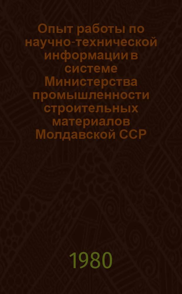Опыт работы по научно-технической информации в системе Министерства промышленности строительных материалов Молдавской ССР