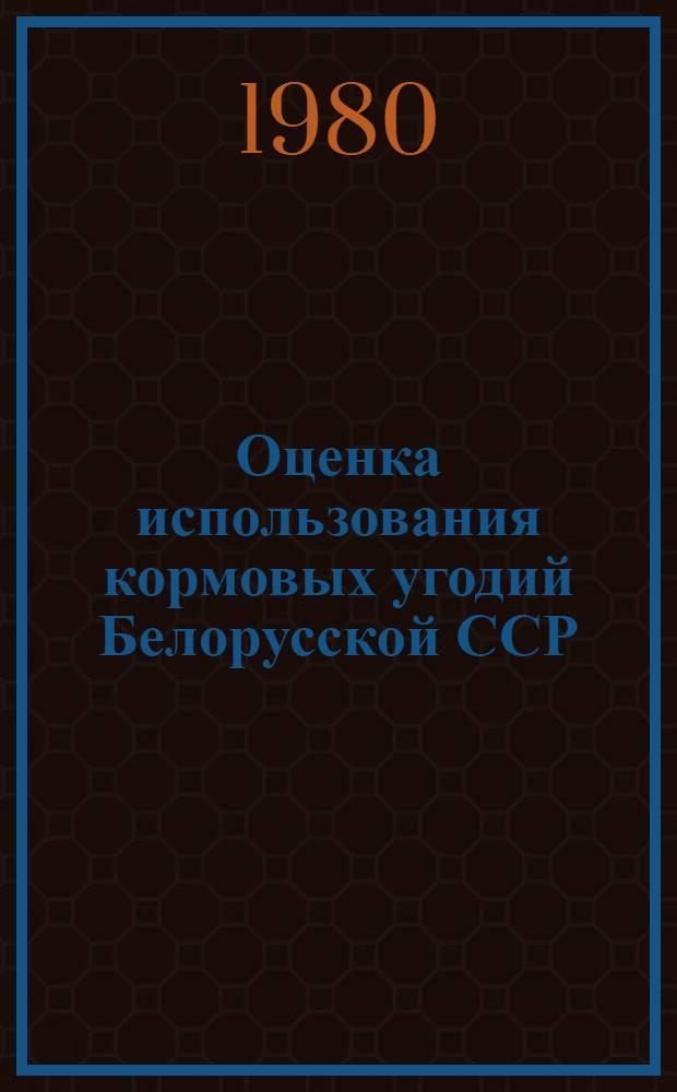 Оценка использования кормовых угодий Белорусской ССР