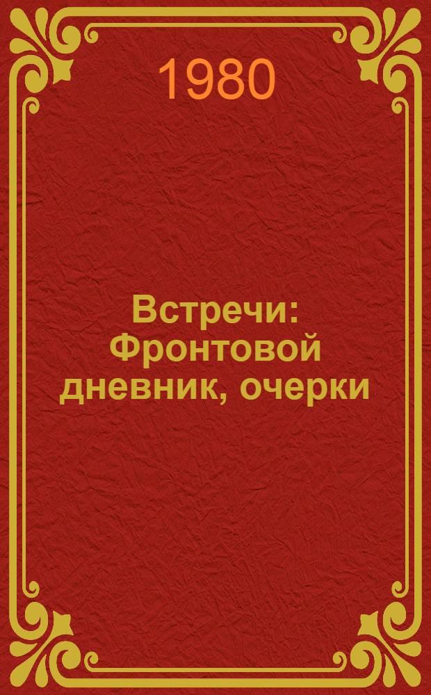 Встречи : Фронтовой дневник, очерки