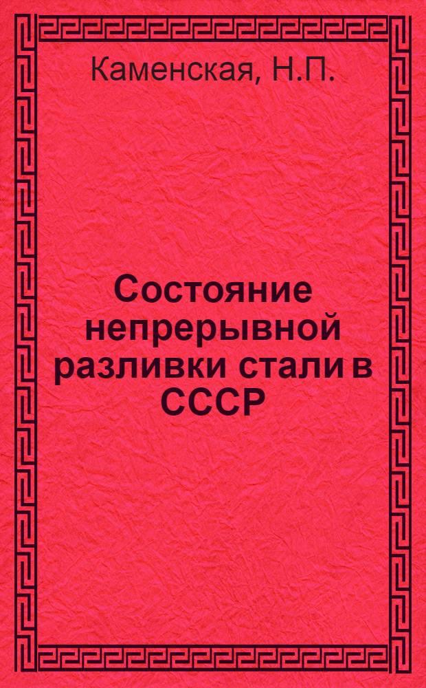 Состояние непрерывной разливки стали в СССР