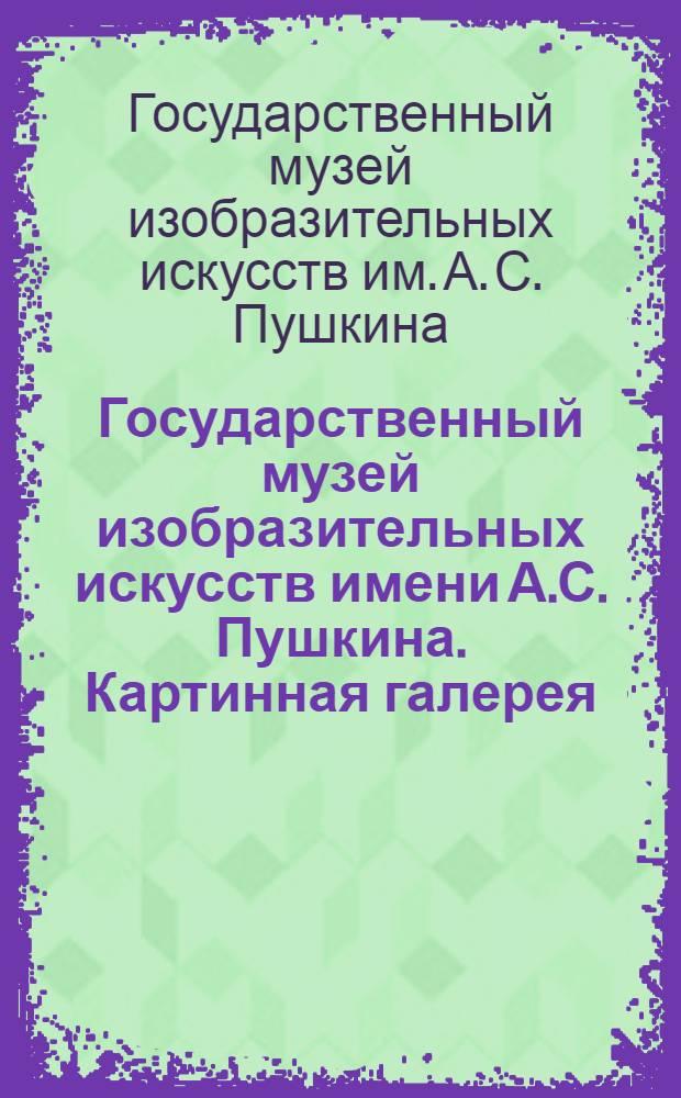 Государственный музей изобразительных искусств имени А.С. Пушкина. Картинная галерея : краткий путеводитель