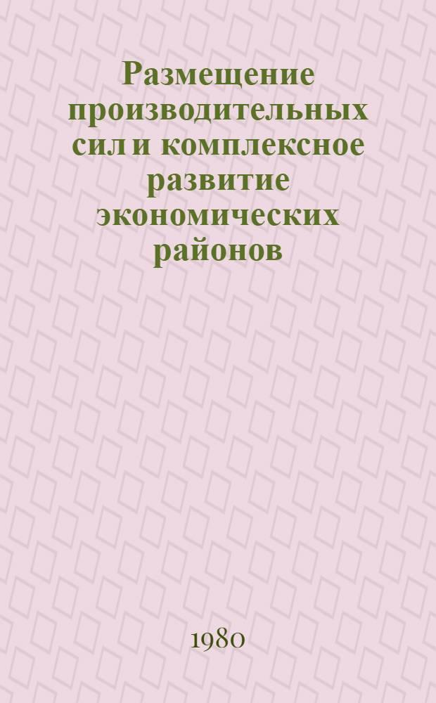 Размещение производительных сил и комплексное развитие экономических районов : (Темат. подборка № 01.300-1-80)
