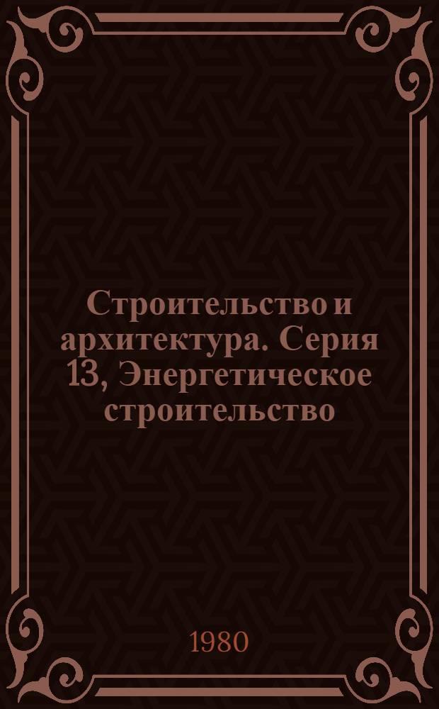 Строительство и архитектура. Серия 13, Энергетическое строительство : Новости техн. лит