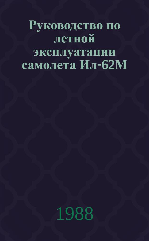 [Руководство по летной эксплуатации самолета Ил-62М] : Изменения... ... № 136