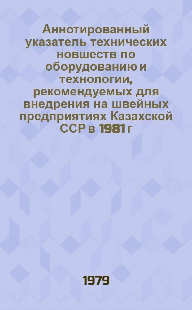 Аннотированный указатель технических новшеств по оборудованию и технологии, рекомендуемых для внедрения на швейных предприятиях Казахской ССР в 1981 г.