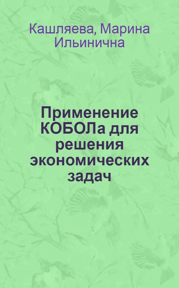Применение КОБОЛа для решения экономических задач : Учеб. пособие