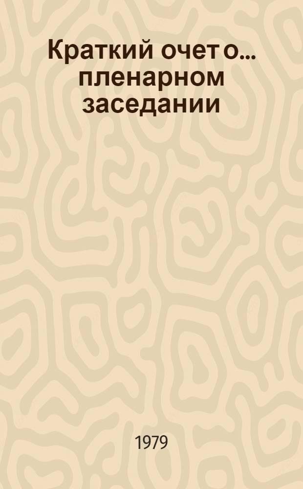 Краткий очет о... пленарном заседании : A/Conf.95/Prep. conf./2/SR... 20
