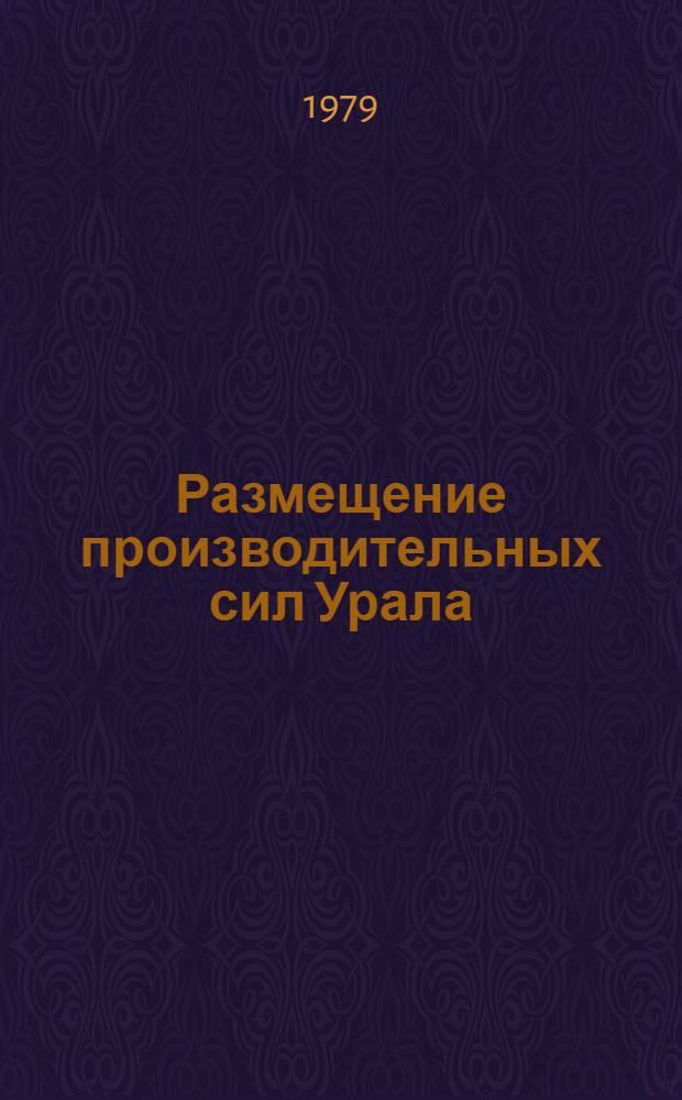Размещение производительных сил Урала : (Сб. науч. тр.). Вып. 9