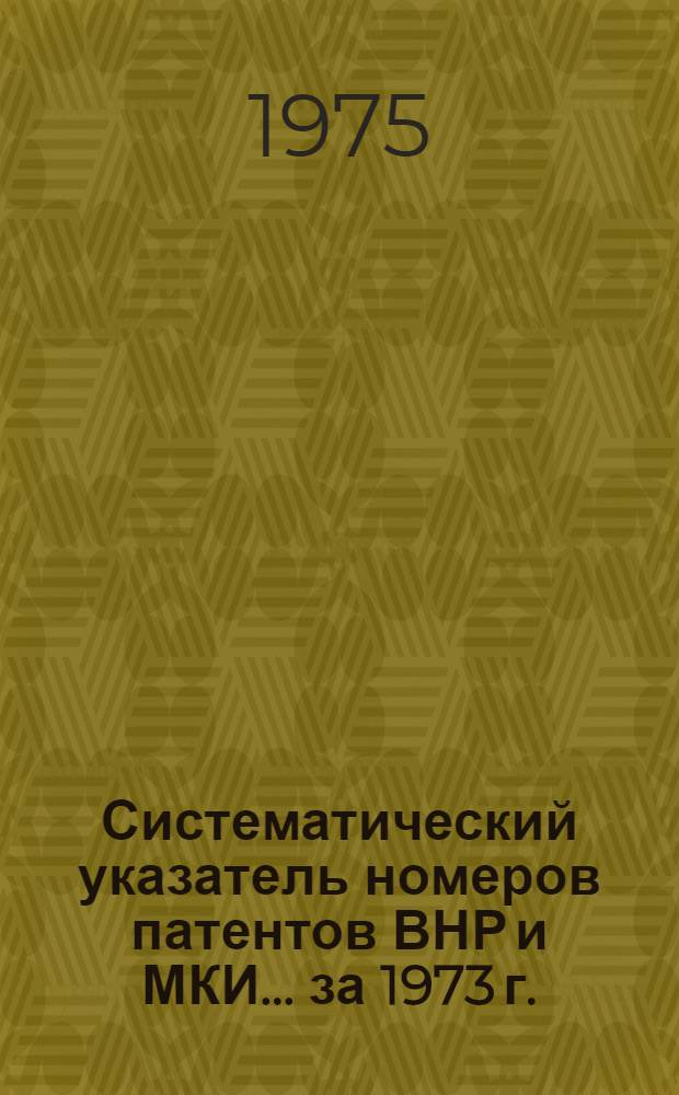 Систематический указатель номеров патентов ВНР и МКИ... ... за 1973 г.