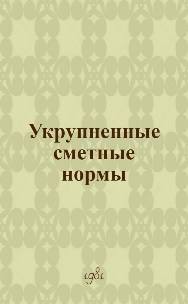 Укрупненные сметные нормы : Изд. офиц. Сб. № 1-15.8 : Здания районных и сельских предприятий связи