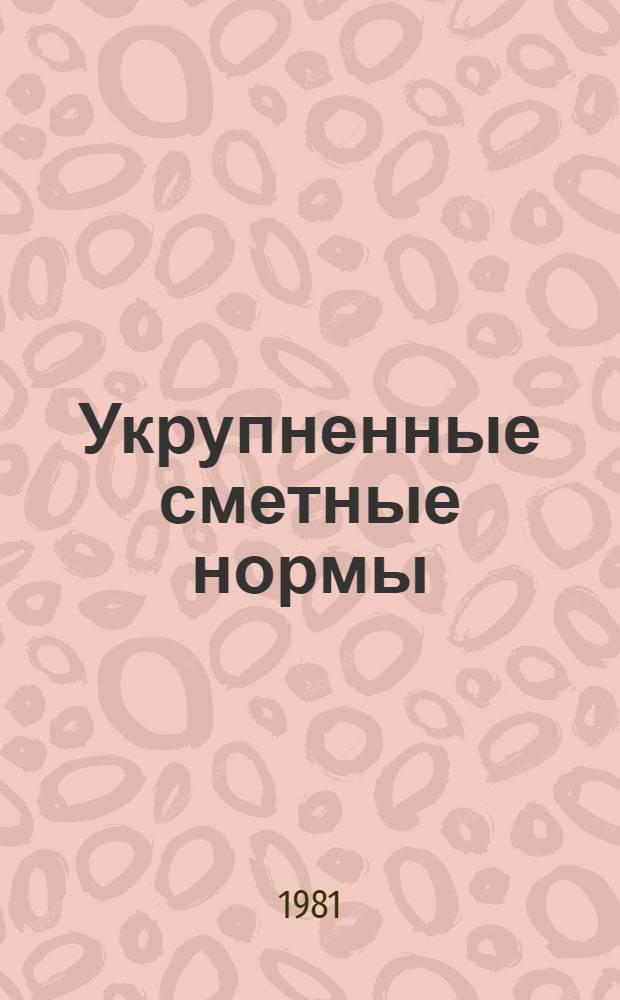 Укрупненные сметные нормы : Изд. офиц. Сб. № 1-22.8 : Перегородки