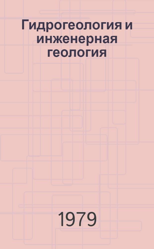 Гидрогеология и инженерная геология : Реф. информация Науч.-техн. реф. сборник. ... 4