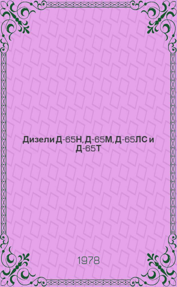 Дизели Д-65Н, Д-65М, Д-65ЛС и Д-65Т : Технол. карты на капит. ремонт