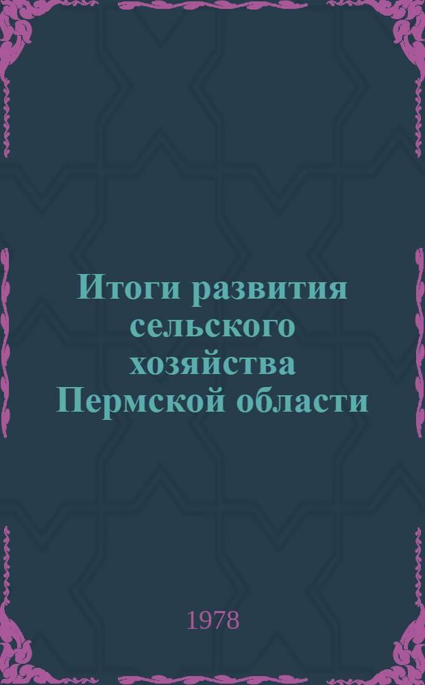 Итоги развития сельского хозяйства Пермской области (1965-1977 гг.)