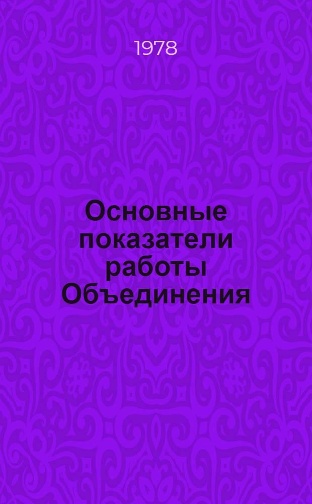 Основные показатели работы Объединения : Капит. стр-во. янв.-окт. 1979 г.