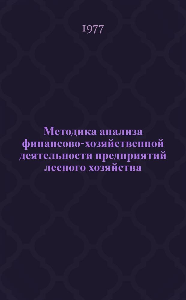 Методика анализа финансово-хозяйственной деятельности предприятий лесного хозяйства