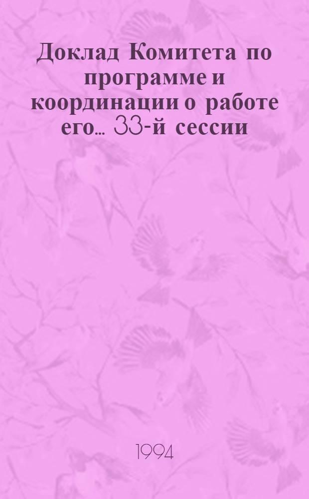 Доклад Комитета по программе и координации о работе его... ... 33-й сессии