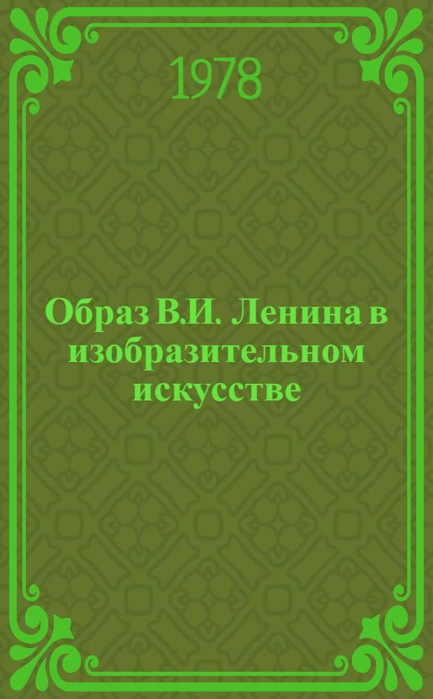 Образ В.И. Ленина в изобразительном искусстве (живопись, скульптура, графика) : Каталог