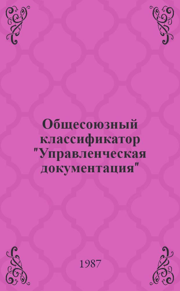 """Общесоюзный классификатор """"Управленческая документация"""" : 175012 Изд. офиц. Утв. и введ. с 01.01.76 г. № 22"""