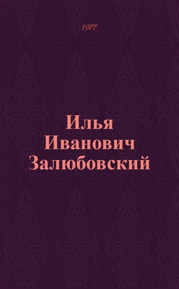 Илья Иванович Залюбовский : Указ. литературы