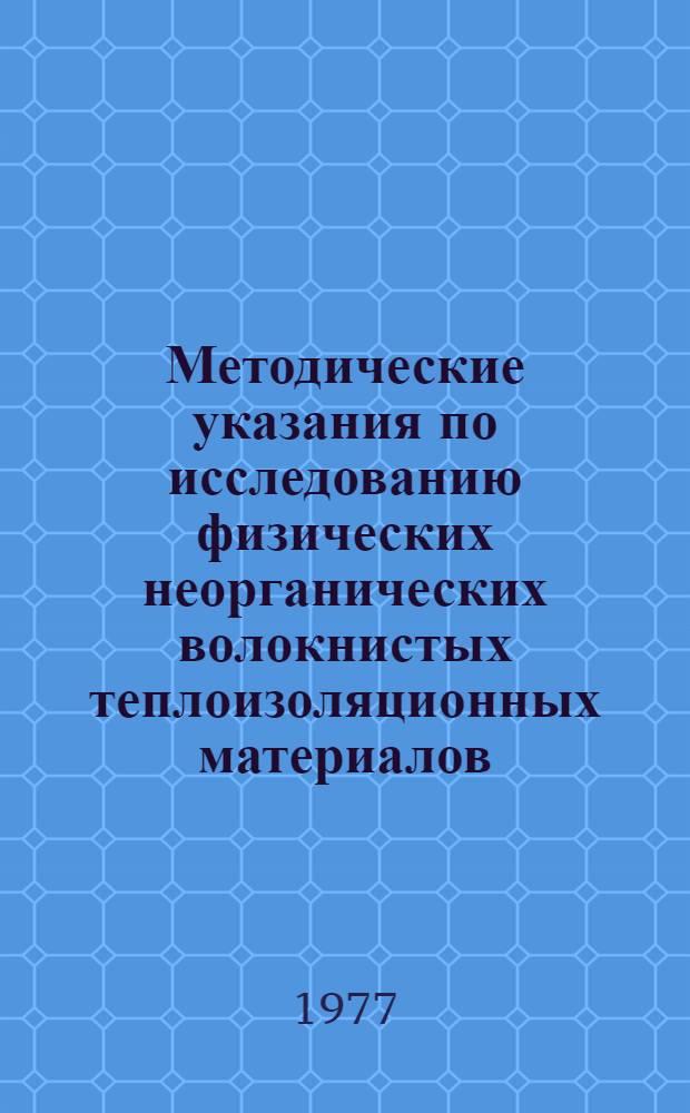 Методические указания по исследованию физических неорганических волокнистых теплоизоляционных материалов