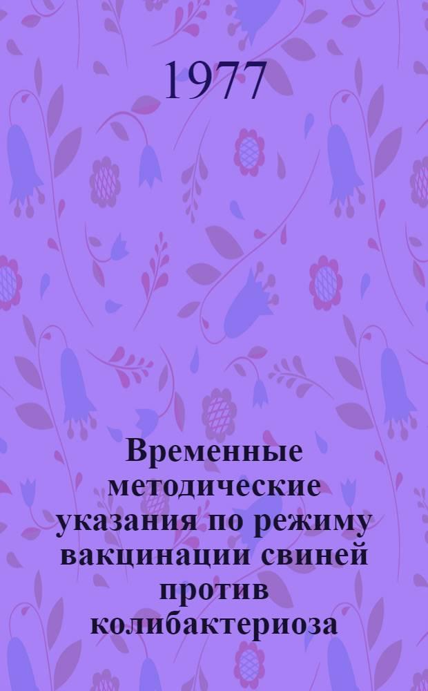 Временные методические указания по режиму вакцинации свиней против колибактериоза, салмонеллеза, рожи, пастереллеза и чумы в Узбекистане
