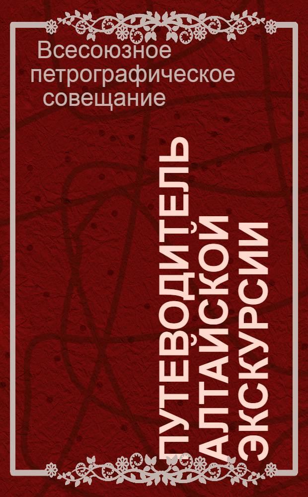 Путеводитель Алтайской экскурсии