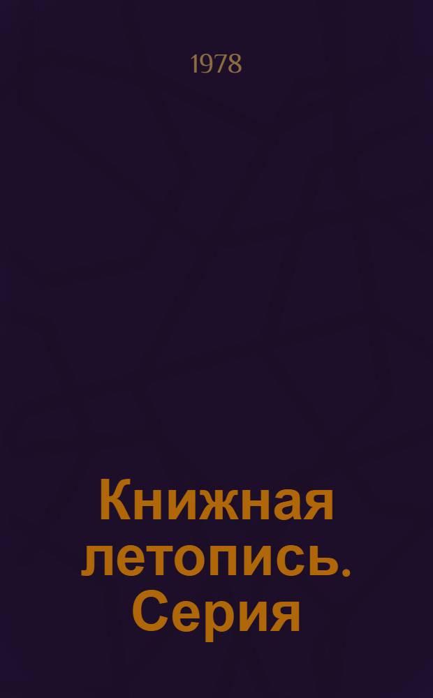 Книжная летопись. Серия: Народное образование. Педагогические науки : Дополнительный выпуск