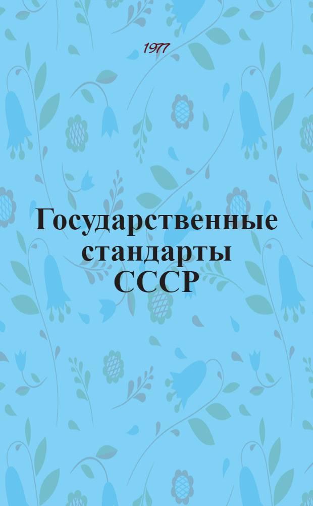 Государственные стандарты СССР : Указатель, 1977 В 3 т. Изд. офиц. (По состоянию на 01.01.77). Т. 2