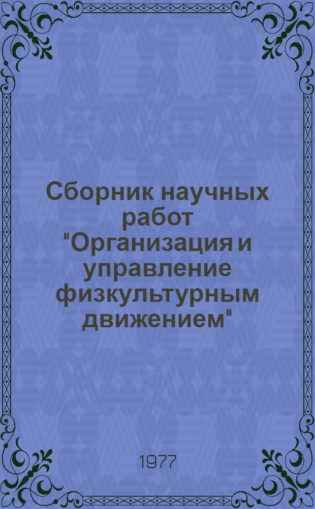 """Сборник научных работ """"Организация и управление физкультурным движением"""""""